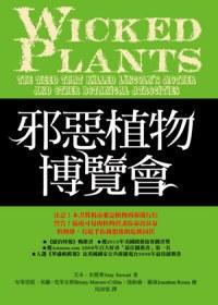 邪惡植物博覽會