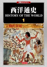 西洋通史:人類的文明