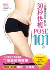 齊藤美惠子教你30秒快瘦POSE101
