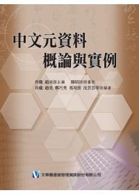 中文元資料概論與實例 /