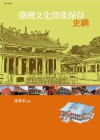 臺灣文化資產保存史綱