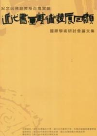 近代書畫藝術發展回顧 : 紀念呂佛庭教授百歲冥誕國際學術研討會論文集