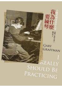 我為什麼要練琴:音樂老頑童葛拉夫曼