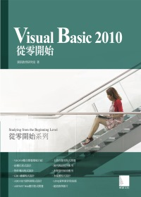 Visual Basic 2010從零開始(附CD)