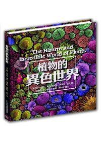 植物的異色世界 /