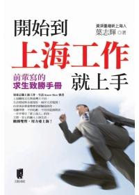 開始到上海工作就上手:前輩寫的求生致勝手冊