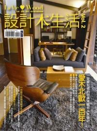 LaVie Wood設計木生活vol.2 愛木北歐一百年