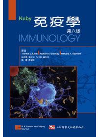 Kuby免疫學