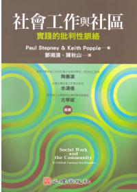 社會工作與社區:實踐的批判性脈絡