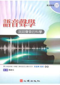 語音聲學 :  說話聲音的科學 /