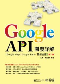 Google API開發詳解Google Maps與Google Earth雙劍合壁(第二版)
