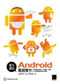 深入淺出Android專題實作之無線點餐系統、多媒體、遊戲、GPS與 應用程式開發^(附C