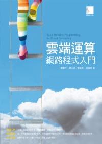雲端運算網路程式入門 =  Basic network programming for cloud computing /