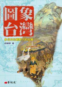圖象臺灣:多元文化視野下的臺灣