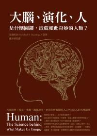 大腦、演化、人 :  是什麼關鍵,造就如此奇妙的人類? /