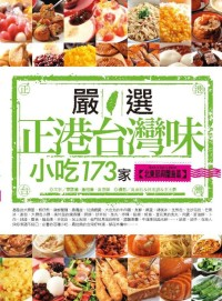 嚴選正港台灣味小吃173家(北東部與離島篇)