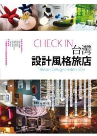 臺灣設計風格旅店