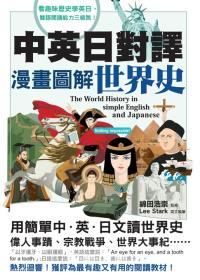 中英日對譯漫畫圖解世界史