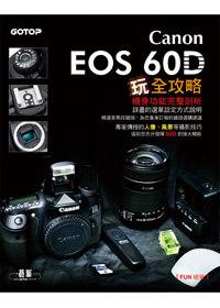 Canon EOS 60D玩全攻略 /