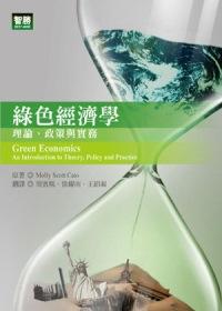 綠色經濟學:理論、政策與實務