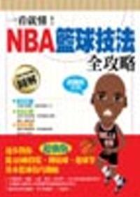 一看就懂!NBA籃球技法全攻略