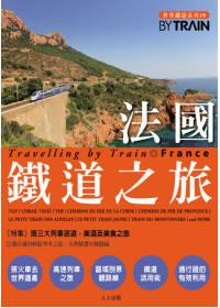 法國鐵道之旅