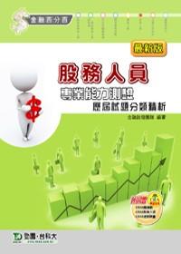 股務人員專業能力測驗歷屆試題分類精析(最新版)(附贈OTAS題測系統)