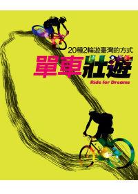 單車壯遊:20種2輪遊臺灣的方式