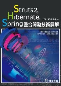 Struts 2+Hibernate+Spring整合開發技術詳解