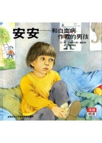 安安:和白血病作戰的男孩