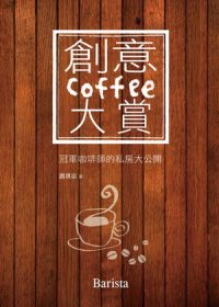 創意咖啡大賞:冠軍咖啡師的私房大公開