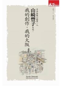 日本長篇小說第一人山崎豐子自述:我的創作,我的大阪