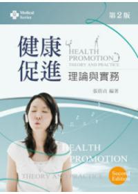 健康促進理論與實務