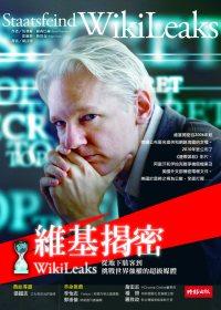 維基揭密:從地下駭客到挑戰世界強權的超級媒體
