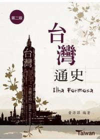 台灣通史 =  Ilha Formosa /