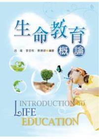 生命教育概論 =  Life introduction to education /