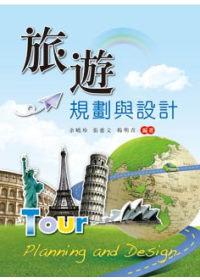 旅遊規劃與設計 /