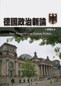 德國政治新論