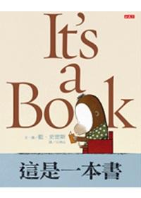 這是一本書 /