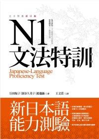 N1文法特訓 =  Japanese-languageproficiency test : 新日本語能力測驗 /