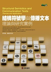 結構符號學與傳播文本:理論與研究實例