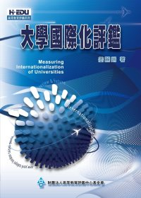 大學國際化評鑑 = Measuring internationalization of universities