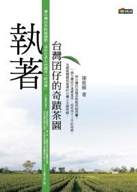 執著:台灣囝仔的奇蹟茶園