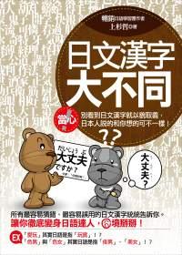 日文漢字大不同 :  別看到日文漢字就以貌取義,日本人說的和你想的可不一樣! /