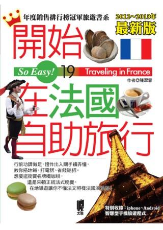 開始在法國自助旅行