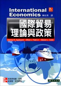 國際貿易理論與政策 7/e