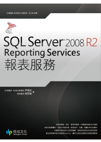 SQL Server 2008 R2 Reporting Services報表服務 /