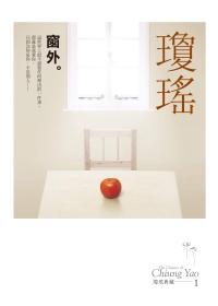 窗外(瓊瑤典藏新版)