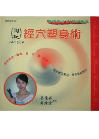陶砭經穴塑身術