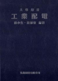 工業配電(20版)